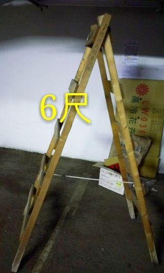 木頭馬椅梯子6尺A字梯