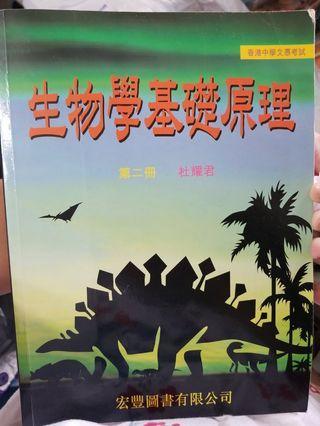 9成新 生物學基礎原理 第二冊 恐龍書 生物 dse 文憑試 5** 5星星
