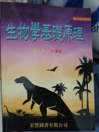 全新 生物學基礎原理 第三冊 恐龍書 生物 dse 文憑試 5** 5星星