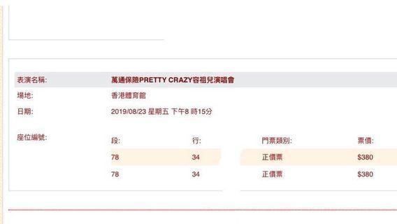 容祖兒 pretty crazy 演唱會 23/8 $380 門票兩張