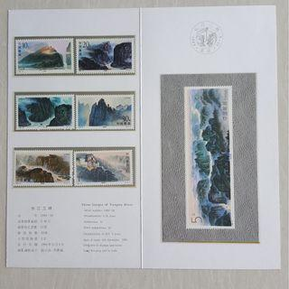 Three Gorges of Yangtze River (Special Stamp)