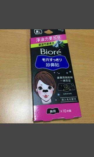 🚚 妙鼻貼粉刺貼