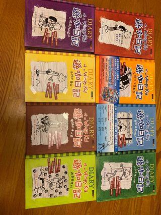 Diary Of A Wimpy Kid/遜咖日記雙語版八本