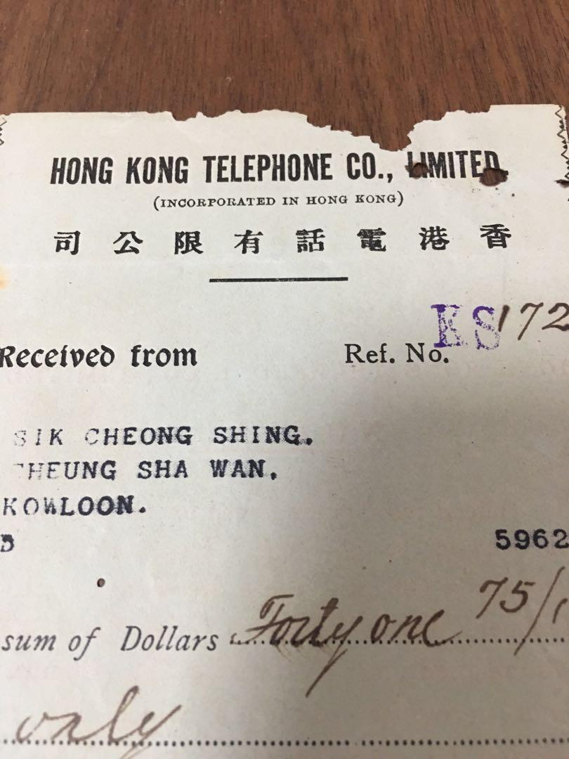 1937年電話費單(罕有)