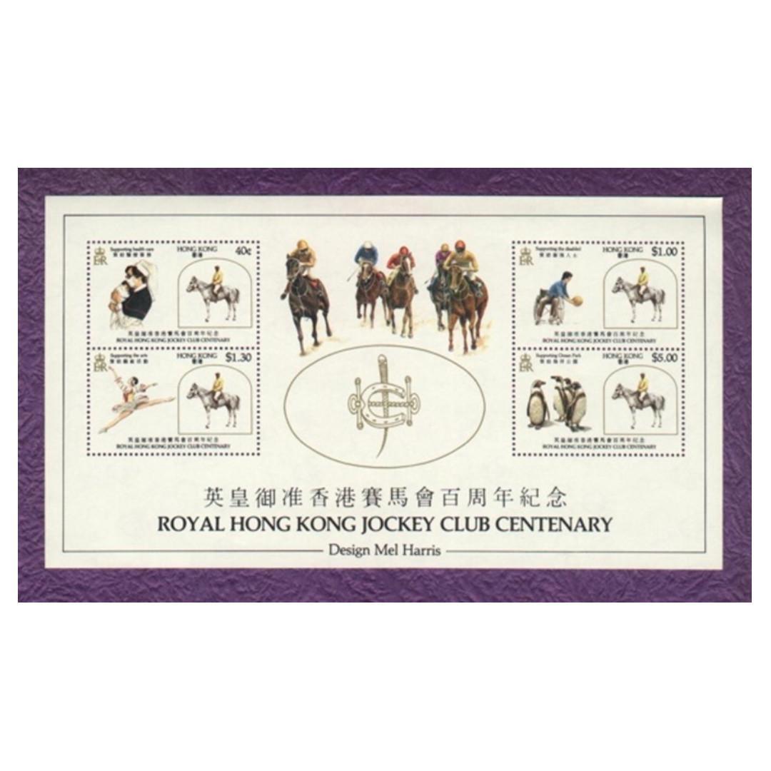 1984年《英皇御準香港賽馬會百周年紀念》小全張 - 超平