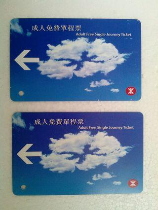 2010年MTR 地鐵成人免費單程票 $18有2張
