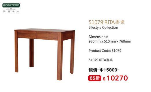 詩肯柚木-書桌(全新65折出售)