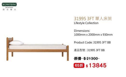 詩肯柚木-單人床架(全新65折出售)不含床墊