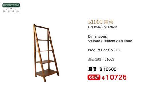詩肯柚木-書架、展示架(全新65折出售)