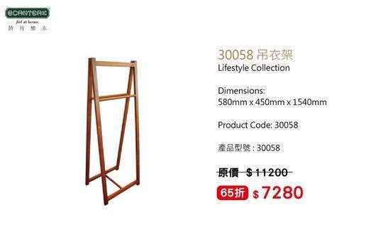 詩肯柚木-吊衣架(全新65折出售)