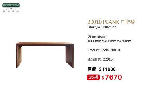詩肯柚木-ㄇ型椅(全新65折出售)