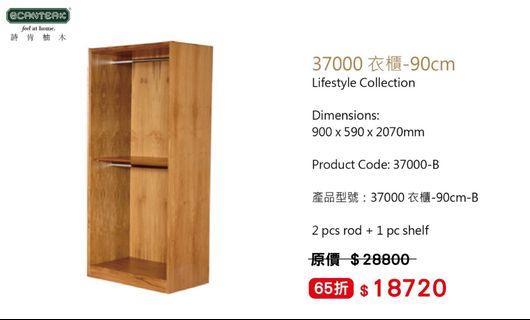 詩肯柚木-衣櫃(全新65折出售)含門片