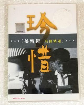 姜育恆 - 名曲精選_2CD