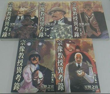 pre-loved comic 星野之宣 宗像教授異考錄 1-5(未完) 台灣東販漫畫