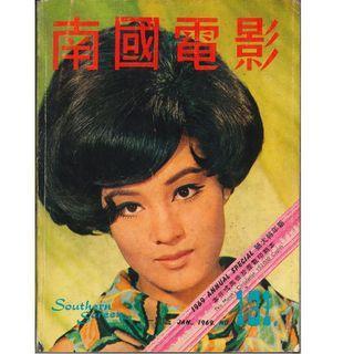 南國電影131(1969出版)