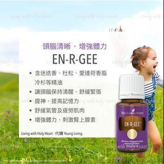 En-R-Gee 精油💪🏻[young living海外代購]