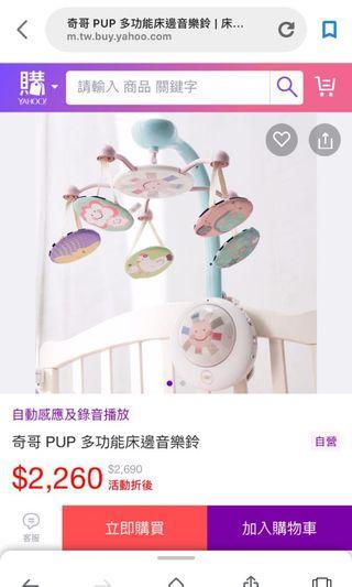 奇哥 PUP 多功能床邊音樂鈴
