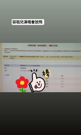 容祖兒演唱會2019(24/8)