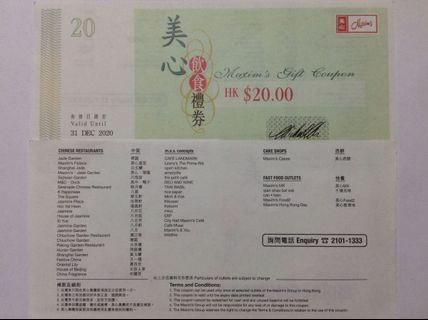 美心飲食券$20 (只交換萬寧Aeon,其他券免問)