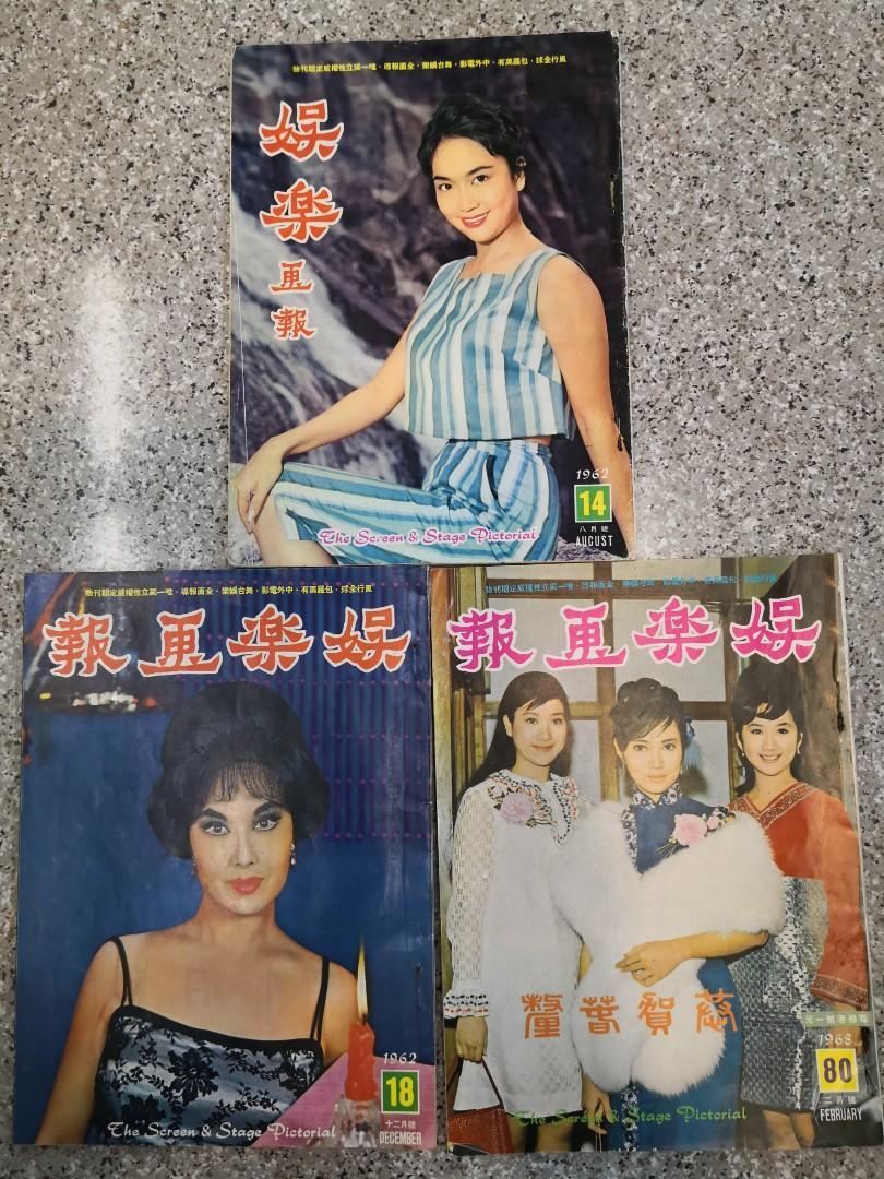 娛樂畫報 60年代 (每本 $200) 香港電影
