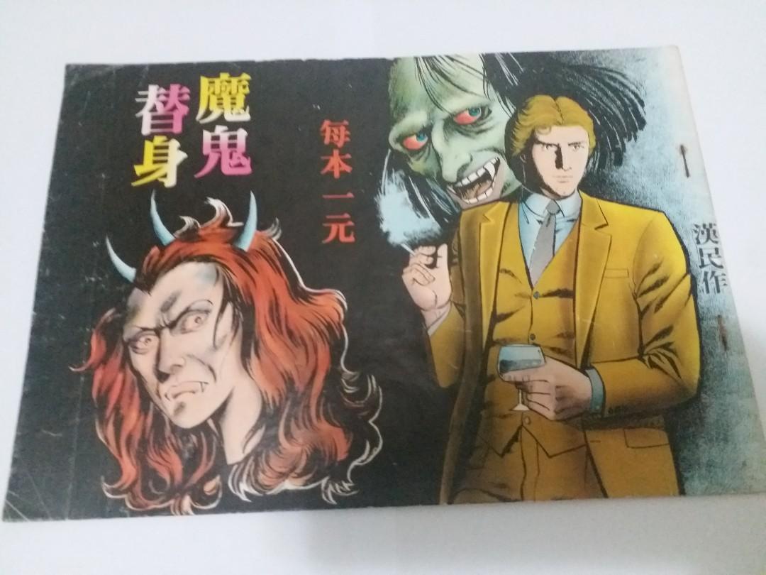 80年代漢民横版魔鬼替身 (黃玉郎小流氓龍虎門-馬榮成)