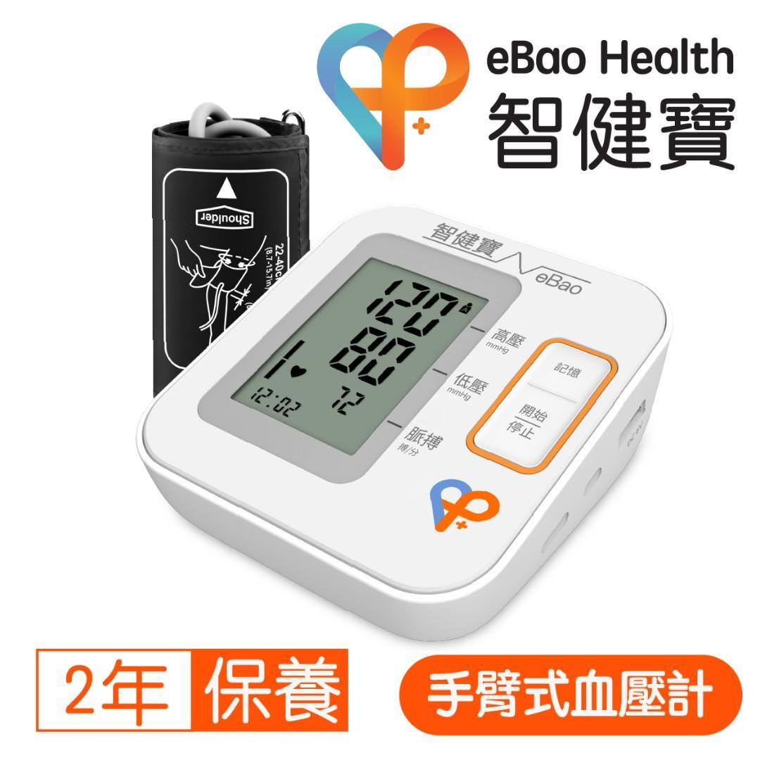 醫院級 - 智健寶藍牙電子血壓計 (包郵)