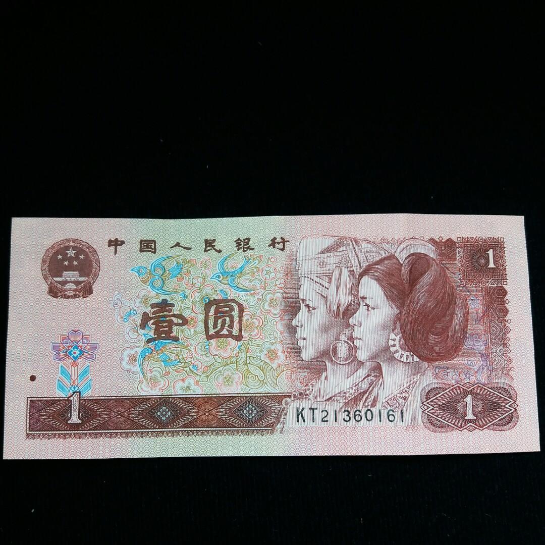 人民幣壹圓【黑字版】錯體 數字161向下移位【 可免郵】