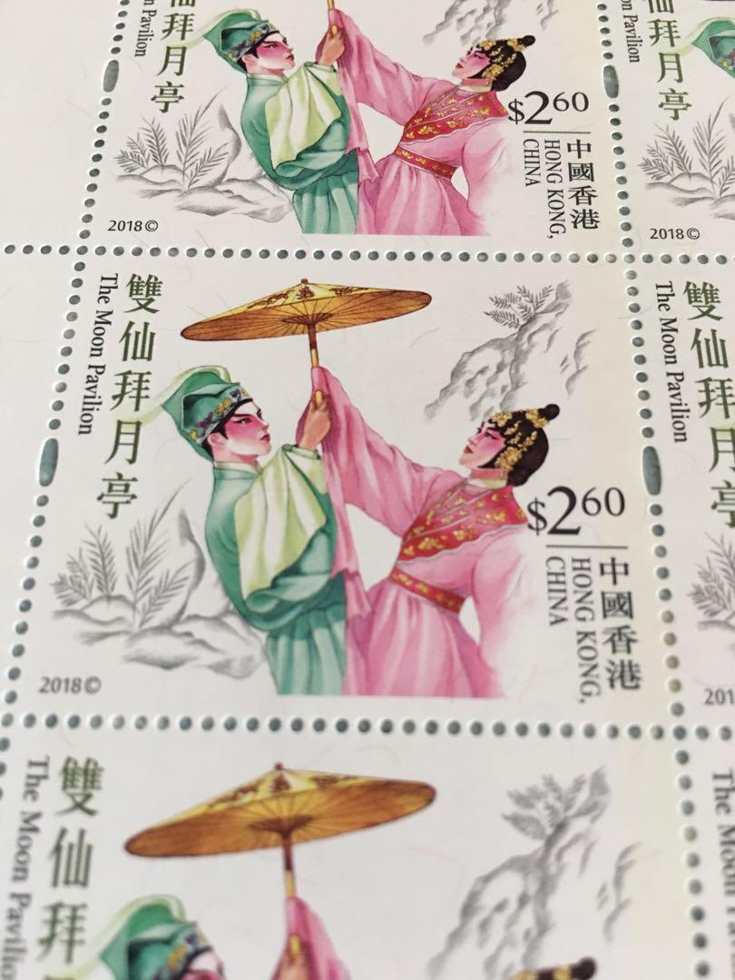 粵劇劇目 雙仙拜月亭 25 枚 面值 2.60 郵票 香港郵政 Hong Kong Post 2018