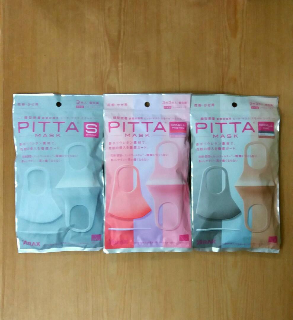 日本 PITTA 口罩 (多色)