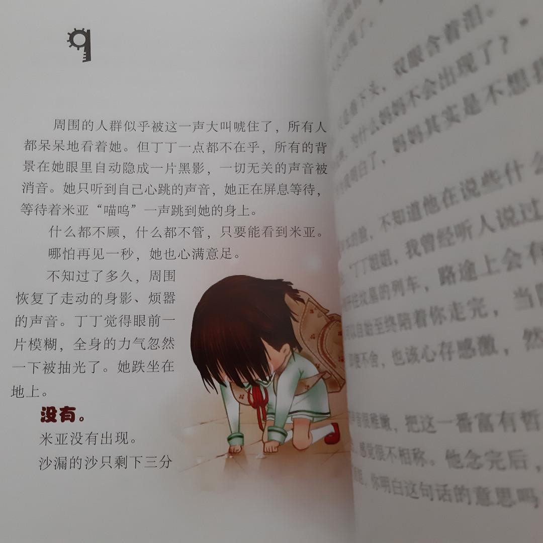 Great chinese fiction for primary school kids