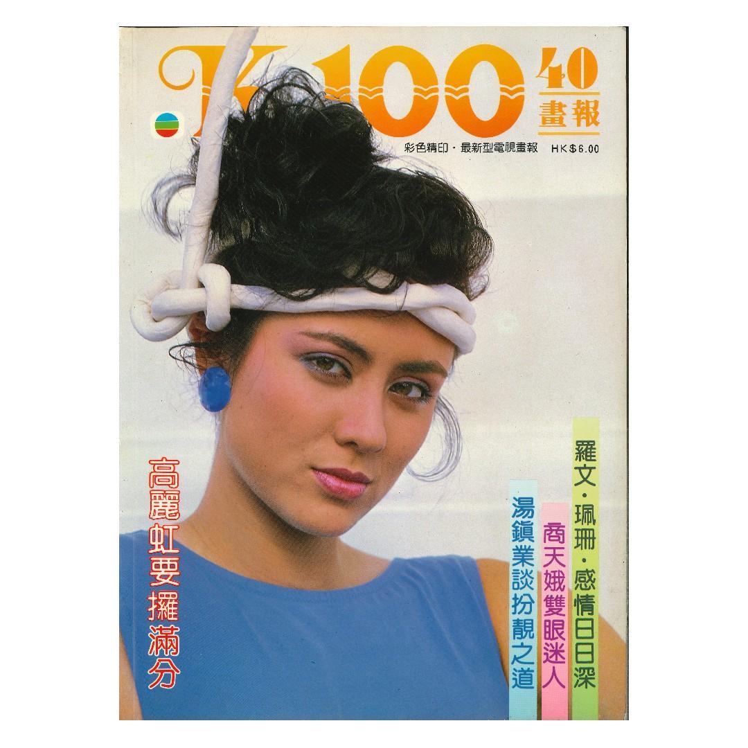 K100第40期(1984出版)
