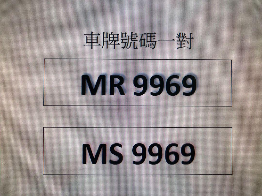 MR9969+MS9969 意頭車牌號碼一對