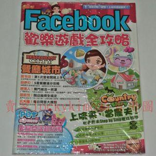 🚚 【Fackbook 歡樂遊戲全攻略 遊戲 攻略 雜誌】臉書 餐廳城市 餐城 開心農場 pet 寵物社區 開心水族箱 回憶
