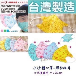台灣3D口罩 50個/盒