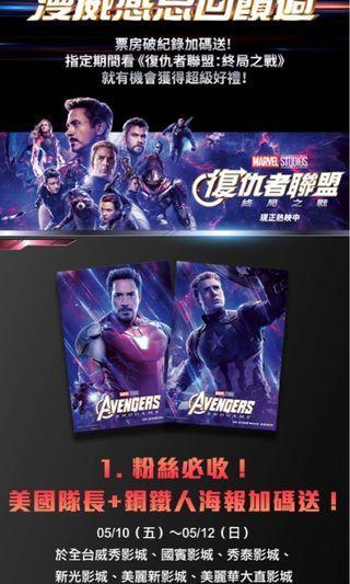 復仇者聯盟4 威秀 鋼鐵人 美國隊長 個人海報 一套