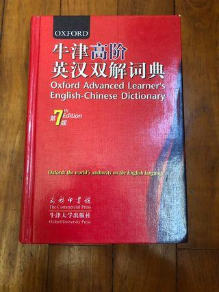 🚚 English to Chinese Dictionary