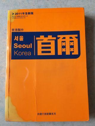 free 免費 送出 首爾旅遊書 旅行參考書 Seoul Travel Book