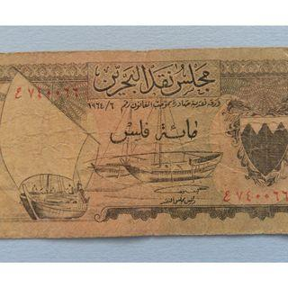 A Rare Bahrain Banknote of 100 Fils, Year 1965.