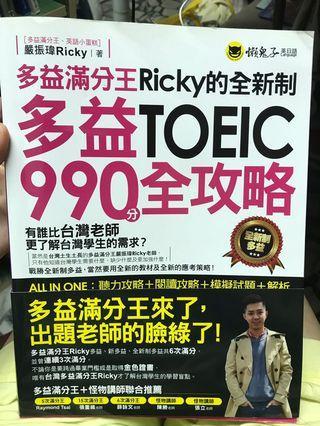 🚚 多益滿分王Ricky的全新制多益Toeic990分全攻略(9.9成新)