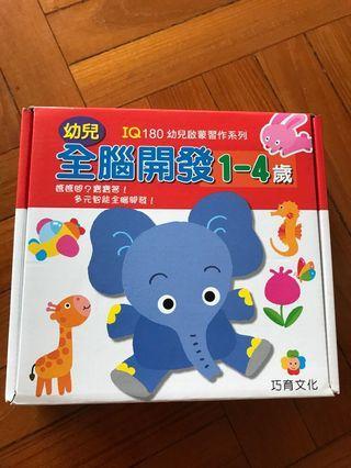 幼兒全腦開發1-4歲