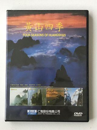 🚚 黃山四季 DVD