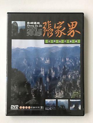 🚚 張家界 DVD