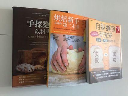 Baking 麵包書