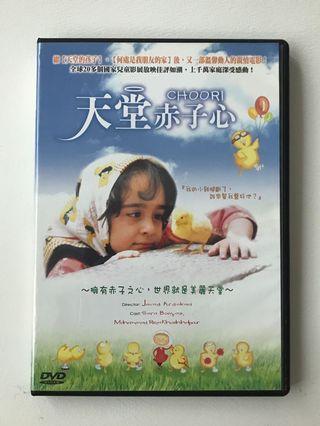 🚚 天堂赤子心 DVD