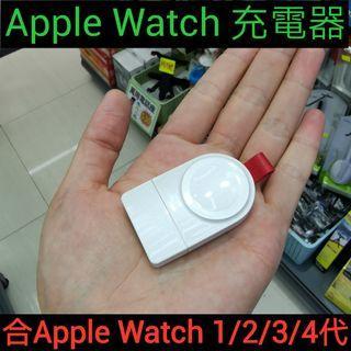 Apple Watch 充電器 USB 1代 2代 3代 4代 適用 流動充電 iwatch