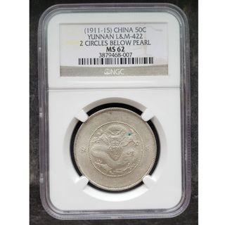 雲南省造雙珠圈馬尾龍三錢六分半圓銀幣NGC