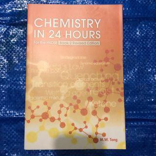 化學 精讀 (下冊: 中五及中六課程)
