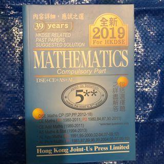 數學past paper答案