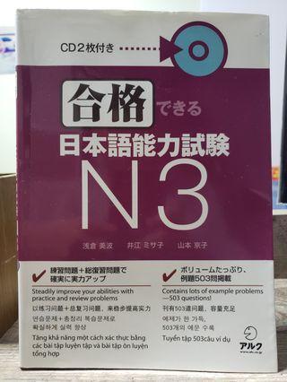 🚚 [RENTAL] JLPT N3 Practice & Revision!! 合格できる 日本語能力試験 N3