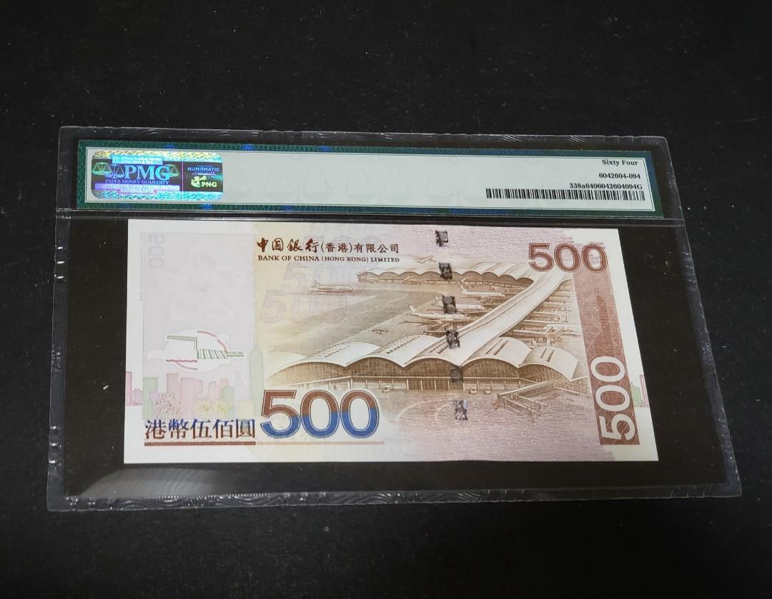中國銀行2003年$500 已評PMG64分UNC